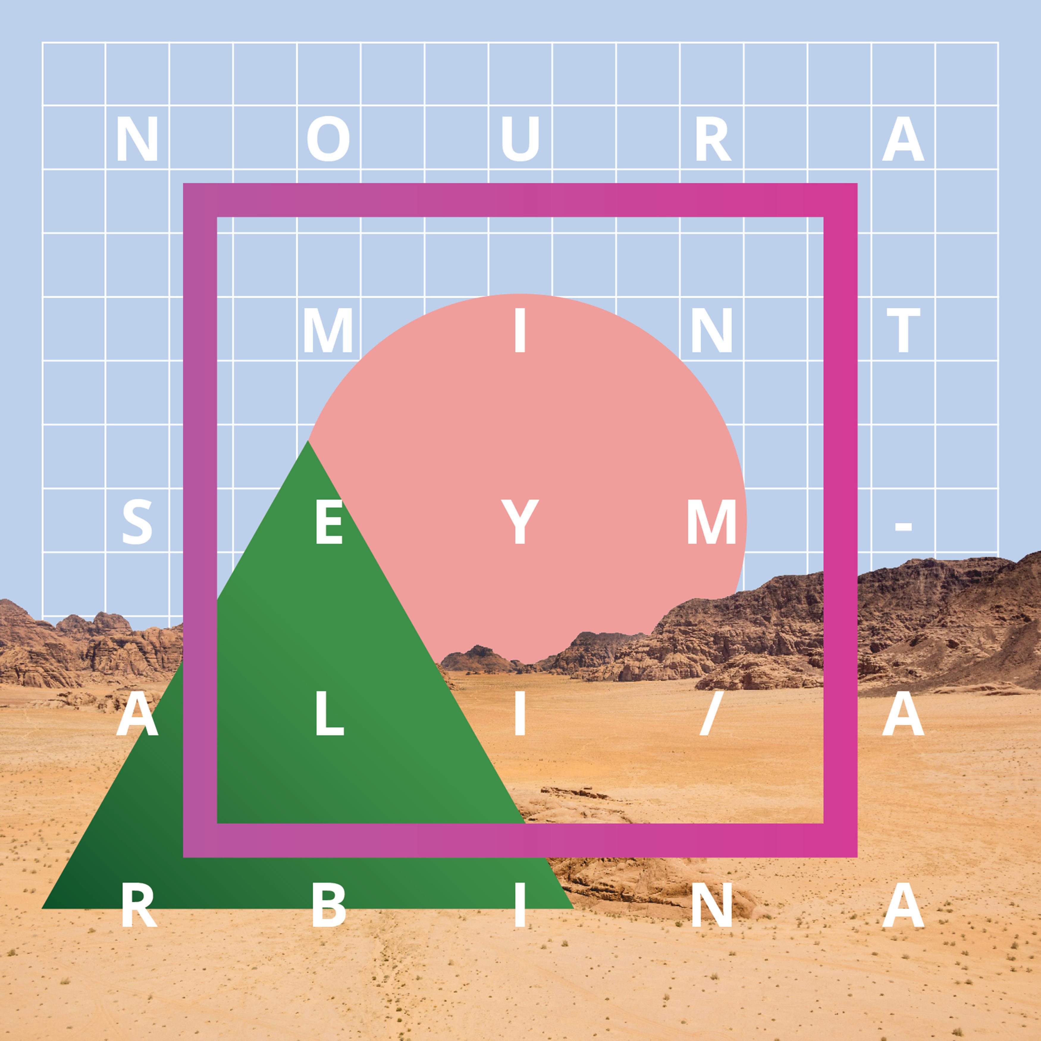 Noura Mint Seymali et le rock psychédélique Mauritanien