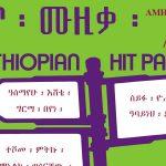 {:fr}Ethiopian Hit Parade Vol. 1 : l'Éthiopie des années 70 branchée sur le monde{:}{:en}Ethiopian H...