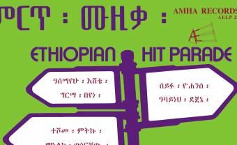 Ethiopian Hit Parade Vol. 1 : l'Éthiopie des années 70 branchée sur le monde