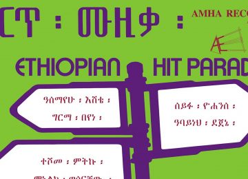 Ethiopian Hit Parade Vol. 1: from '70s Ethiopia to the modern world