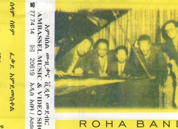 Download a rare tape from Roha Band a.k.a. the Ethiopian Beatles