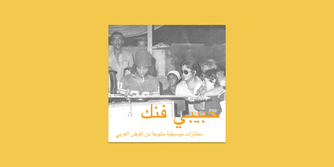An eclectic selection of music from the Arab world, Habibi Funk